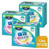 歐芮坦強效抗菌洗衣粉1.2kg-12瓶/箱—箱購-箱購