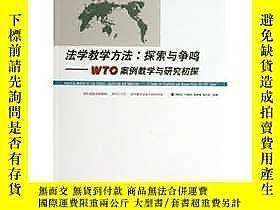 簡體書-十日到貨 R3Y法學教學方法:astudy on teaching and researching the 楊國華