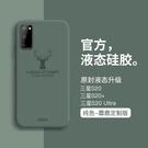 三星s20ultra手機殼液態硅膠s20保護套全包防摔s20 新款超薄s20plus個性創意 快速出貨