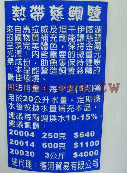 【西高地水族坊】Tropic Marin 熱帶慈鯛鹽3KG