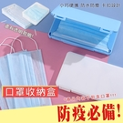 口罩收納盒 防疫小物 防疫用品 口罩收納...