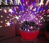 旋轉浪漫星空燈投影燈儀夢幻滿天星星光小夜燈兒童少女心生日禮物