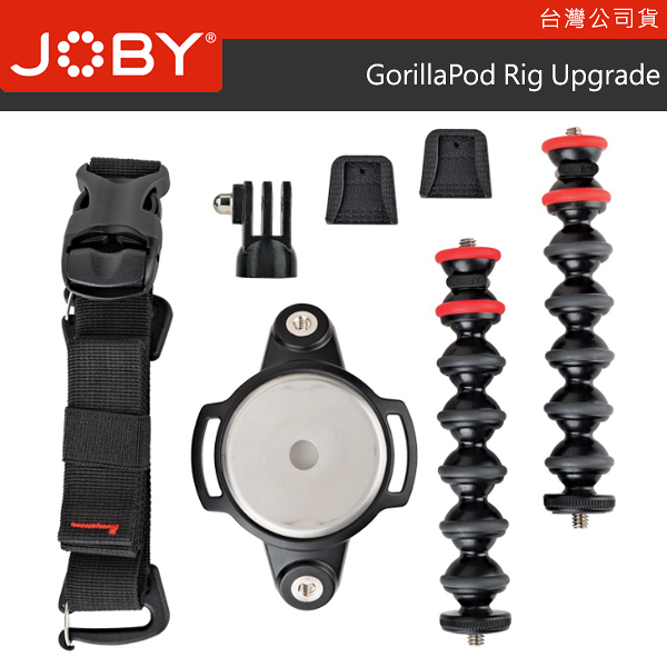 EGE 一番購】JOBY【GorillaPod Rig Upgrade】金剛爪直播攝影升級組【公司貨】