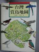 【書寶二手書T6/動植物_OPS】台灣賞鳥地圖_吳尊賢,徐偉斌, 張碧員