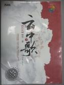 【書寶二手書T1/言情小說_ZEI】雲中歌(1)_桐華