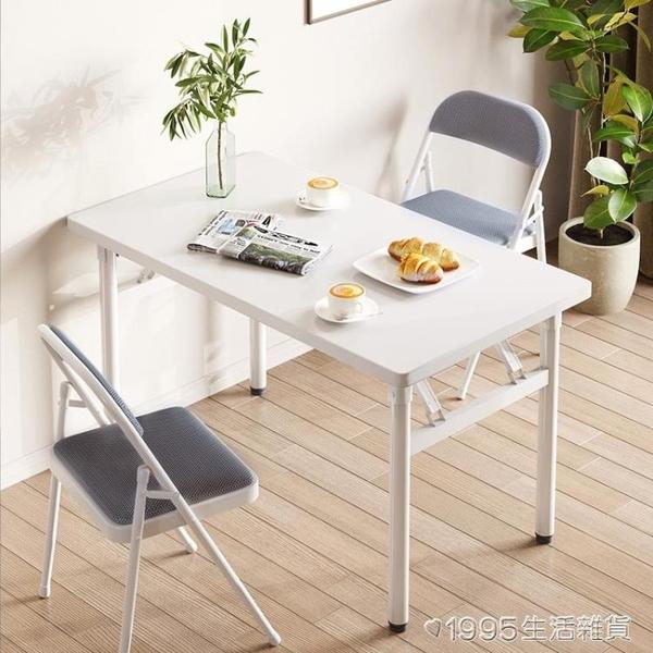 可摺疊餐桌家用小戶型現代簡約快餐桌椅組合吃飯桌洽談桌子長方形 1995生活雜貨