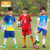 兒童足球服套裝短袖夏季中小學生運動訓練隊服大男孩男童速干球衣