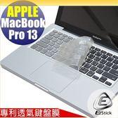 【Ezstick】APPLE MacBook Pro 13 專用 專利透氣奈米銀抗菌TPU鍵盤保護膜