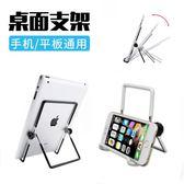 【2枚入】平板ipad電腦支架平板手機通用懶人手機支架【奇趣小屋】