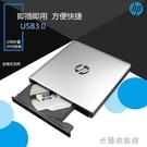 刻錄機 HP惠普鋁合金USB3.0外置光驅移動外接藍光/DVD/CD刻錄機電腦通用 快速出貨