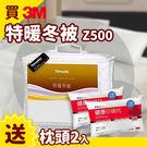 買 3M 新絲舒眠ThinsulateZ500 特暖冬被 標準雙人 送健康防螨枕2入 /棉被/抗過敏/防蟎/水洗/枕頭