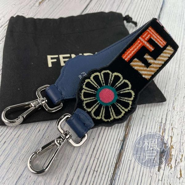 BRAND楓月 FENDI 芬迪 絨毛 FF 短肩背帶 包包裝飾 配件 配飾 時尚單品 手提包背帶