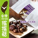 搖搖菇.海苔香菇酥+甘梅杏鮑菇酥(各一包,共兩包) ﹍愛食網