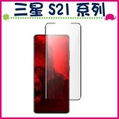 三星 S21+ S21 Ultra 滿版9H鋼化玻璃膜 3D曲屏螢幕保護貼 全屏鋼化膜 全覆蓋保護貼 防爆 (正面)