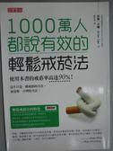 【書寶二手書T1/養生_KNS】1000萬人都說有效的輕鬆戒菸法_嚴冬冬, 亞倫‧卡爾