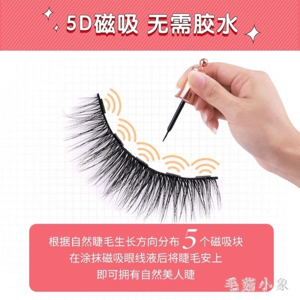 3D假睫毛貼自然款仿真免膠水磁力無膠磁鐵量子磁性磁石套裝眼 FX3407 【毛菇小象】