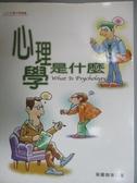 【書寶二手書T6/心理_QXW】心理學是什麼_崔麗娟