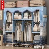 衣櫃 簡易衣柜布藝實木組裝牛津布衣柜子出租房用宿舍收納衣櫥現代簡約 NMS