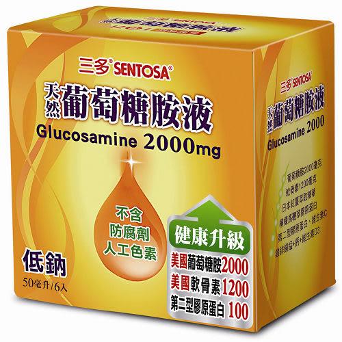 三多天然葡萄糖胺液 50ml*6瓶/盒  *維康