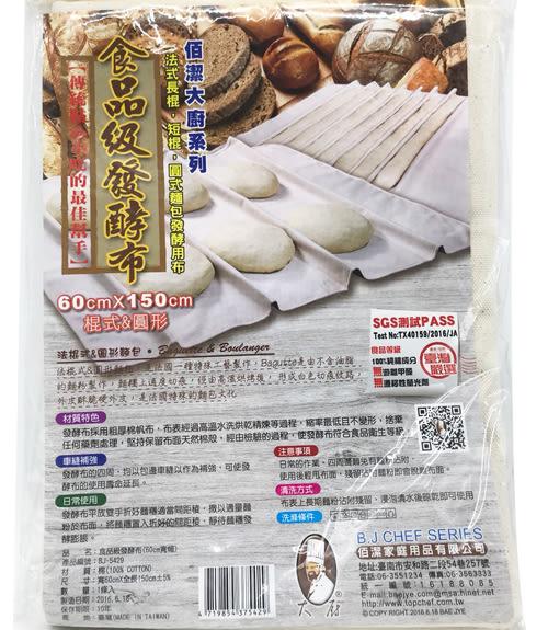 【好市吉居家生活】佰潔大廚 BJ-5429 食品級發酵布 60*150CM 法國麵包 純棉