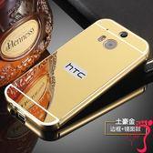 HTC m8手機殼m8w金屬邊框保護套one m8鏡面硬殼m8t卡通防摔全包邊