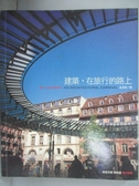 【書寶二手書T4/建築_NGS】建築,在旅行的路上_朱沛亭