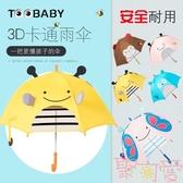 卡通兒童雨傘女直立傘寶寶創意可愛長柄雨傘【聚可愛】