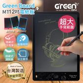 【限量買一送一】Green Board MT 12吋電紙板 電子紙手寫板 液晶手寫板 電子畫板 可站立看板