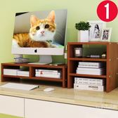 辦公室台式電腦增高架桌面收納置物墊高屏幕架子 顯示器底座支架WY【聖誕節鉅惠8折】