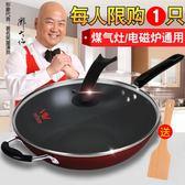 炒鍋不黏鍋無油煙鍋鐵鍋煤氣燃氣電磁爐通用廚房鍋具   汪喵百貨