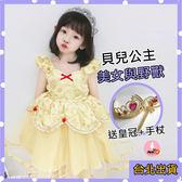 【現貨】【買就送皇冠配件】萬聖節   貝兒公主  兒童禮服  洋裝 幼稚園派對