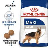*KING WANG*法國皇家 MXA大型成犬(原GR26)-10kg
