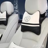 汽車頭枕一對車用靠枕護頸枕車內抱枕靠背座椅車上枕頭車載四季 『蜜桃時尚』