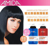 Amida 蜜拉  胺基酸護髮素/保濕護髮素(1000ml)【小三美日】