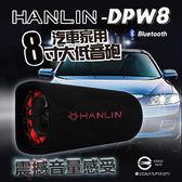 【全館折扣】 隧道式 藍芽 8吋 大低音砲 HANLIN-DPW8 汽車家用 震撼音量 家庭劇院 機車音響 電腦遊戲
