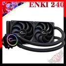 [ PC PARTY ] 芝奇 G.SKILL 上古水神 ENKI 240 AIO 240mm 一體式 CPU 水冷散熱器