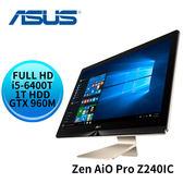 ASUS 華碩 Zen AiO Pro Z240IC i5-6400T GTX960M FULL HD 10點觸控螢幕 All-in-One電腦 (Z240ICGT-640GF001X)