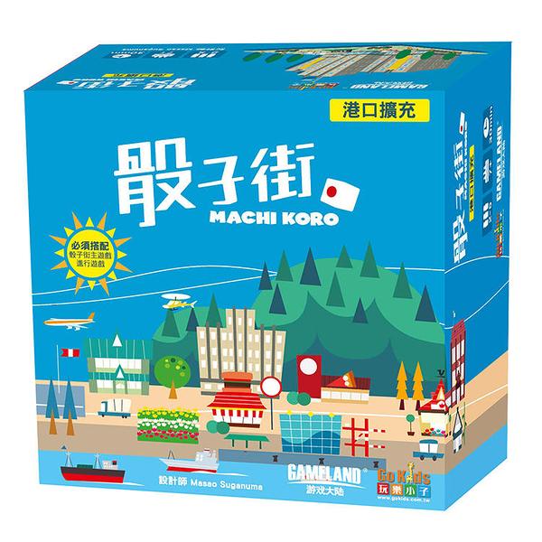 『高雄龐奇桌遊』 骰子街 港口擴充 Machi Koro:Harbor 繁體中文版 正版桌上遊戲專賣店