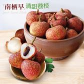 【屏聚美食】清甜楠西早生荔枝(5斤) - 預購