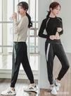 運動套裝女 瑜伽服套裝春秋冬新款速干衣健身房晨跑跑步服休閒寬鬆運動套裝女 星河光年