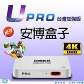 安博盒子 U PRO 台灣版 X900 Pro 藍牙智慧電視盒