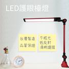台灣製造 護眼檯燈 閱讀照明燈/工作燈/...