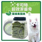 【力奇】卡司特 超效潔齒骨-葉綠素風味-長支(7.5cm)-800g/桶裝 -420元 可超取 (D001G04)