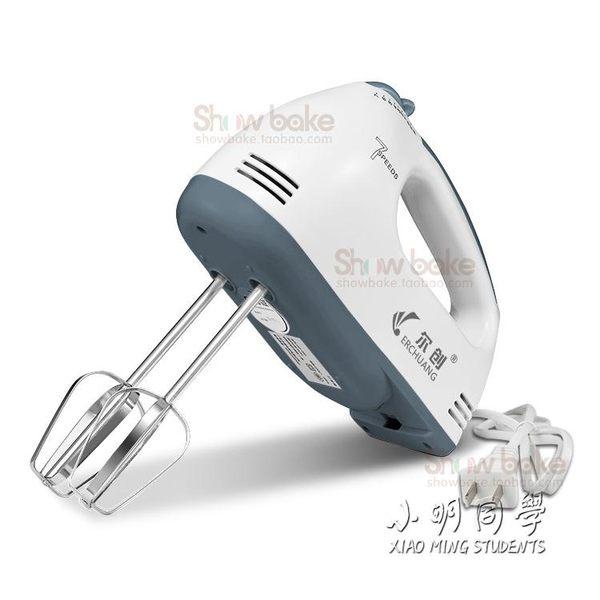 電動小型自動打髮奶油打蛋器