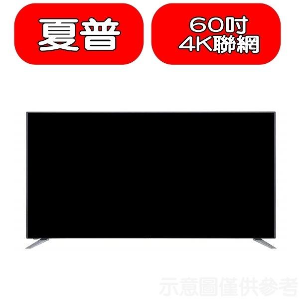 夏普【4T-C60BJ1T】60吋4K聯網電視