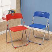 折疊椅家用椅子辦公椅會議椅電腦椅座椅培訓椅靠背椅家用椅活動椅WY全館88折