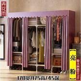 衣櫃 簡鋼管加粗加固加厚簡約現代經濟型鋼架組裝 潮流小鋪