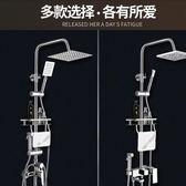 台灣現貨~花灑 淋浴花灑套裝全銅浴室淋雨噴頭套裝衛生間掛墻式頂噴 mc5491『M&G大尺碼』tw