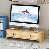 熒幕架 電腦顯示器增高架辦公室桌面收納盒置物架子臺式屏幕抬高墊高托架【全館免運】