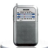 Degen/德勁 DE333迷你小袖珍式便攜老人雙波段收音機調頻FM調幅AM 【店慶八八折】